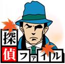 探偵ファイル トクする情報局
